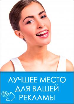 Реклама на Stomatolog.dp.ua